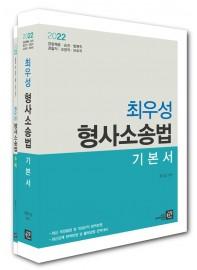 최우성 형사소송법