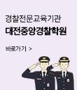 중앙경찰학원